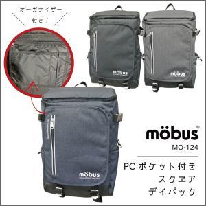 モーブス リュック mobus スクエアタイプデイパック オーガナイザー・ウレタンパッドポケット付き リフレクター仕様 21L MO-124|luggagemarket