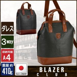 ブレザークラブ 3wayバッグ 日本製 BLAZER CLUB 合皮 ボンディング 手提げ・ショルダー・リュック ダレス A4収納 16409|luggagemarket