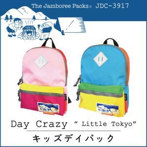 ジャンボリーパック キッズリュック The Jamboree Packs Day Crazy Little Tokyo Sサイズデイパック 反射材・チェストコード付 JDC-3917|luggagemarket