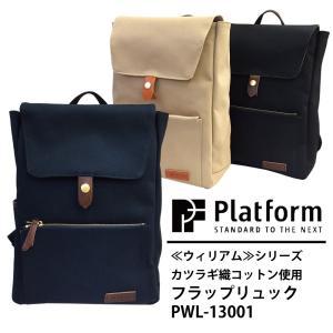 プラットフォーム リュック 日本製 Platform ウィリアム フラップデイパック カツラギ織 コットン PWL-13001|luggagemarket
