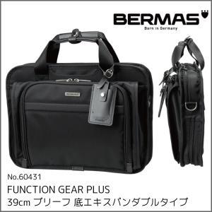バーマス ビジネスバッグ BERMAS FUNCTION GEAR PLUS BRIEF ブリーフバッグ 39cm 底W PC収納対応 A4 60431|luggagemarket