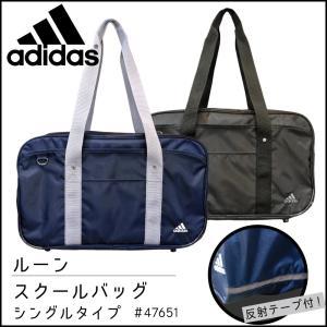 アディダス スクールバッグ adidas ルーン ポリエステル通学かばん シングルルームタイプ A4対応 男女兼用 47651|luggagemarket