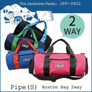ジャンボリーパック ロールボストン 2way The Jamboree Packs Pipe パイプ ボストンバッグ カジュアル ショルダーベルト付 通学 着替え入れ JPP-3912|luggagemarket