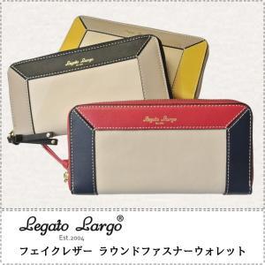 レガートラルゴ 長財布 Legato Largo フェイクレザー コの字型デザイン ラウンドジップロングウォレット LU-L0932 luggagemarket