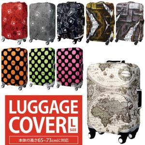 レジェンドウォーカー スーツケースカバー Lサイズ LEGE...