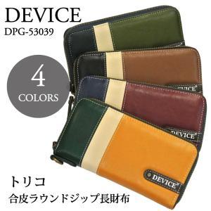 デバイス 長財布 ラウンドファスナー DEVICE トリコ ラウンド長財布 ウォレット DPG-53039|luggagemarket