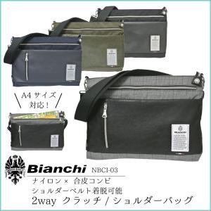ビアンキ サコッシュ 2way Bianchi Quadrangolo クワドランゴロ ショルダー クラッチ 薄マチ ナイロン×合皮 クッションポケット付き NBCI-03|luggagemarket