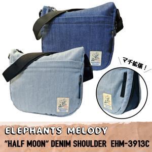エレファンツメロディ ショルダーバッグ ELEPHANTS MELODY HALF MOON 舟形 斜めがけバッグ マチ拡張 日本製デニム EHM-3913C|luggagemarket