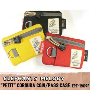 エレファンツメロディ パスケース/小銭入れ ELEPHANTS MELODY PETIT プチ コイン/パスケース ファスナー開閉 Cordura使用 EPT-1809P /クリックポスト配送可 luggagemarket