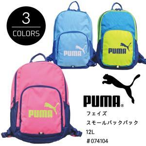 プーマ キッズ リュック 12L Puma フェイズ スモール バックパック 反射テープ付き B5収納 074104|luggagemarket