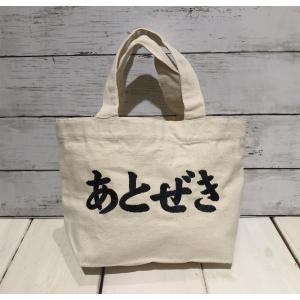 トートバッグ ミニトート オリジナル 熊本弁 刺しゅう 帆布 「あとぜき」 全8色 /クリックポスト利用可|luggagemarket