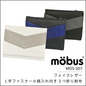 モーブス 3つ折 財布 mobus 合皮 フェイクレザー ショートウォレット 札入れ L字ファスナー小銭入れ付き MOS-307|luggagemarket