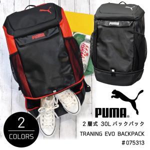プーマ リュック 2層式 30L Puma トレーニングEVO バックパック PC収納 075313|luggagemarket