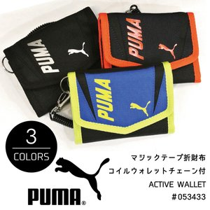 プーマ 折財布 マジックテープ式 Puma アクティブ ウォレット スパイラルウォレットチェーン付 053433/2点までクリックポスト配送可|luggagemarket