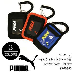 プーマ 定期入れ Puma アクティブ カードホルダー スパイラルウォレットチェーン付 075393/クリックポスト配送可|luggagemarket