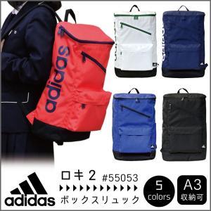 アディダス リュック ボックス型 24L adidas ロキ2 スクエア デイパック バックパック A3 カジュアル 通学 男子 女子 学生 55053|luggagemarket