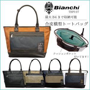 ビアンキ トートバッグ Bianchi PU合皮 横型トートバッグ クッションポケット付き B4 TBPI-07|luggagemarket
