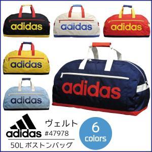 アディダス ボストンバッグ 50L adidas ヴェルト トラベルボストン ダッフルバッグ 旅行バッグ ショルダーベルト付属 2〜4泊 修学旅行 中学 高校 47978|luggagemarket