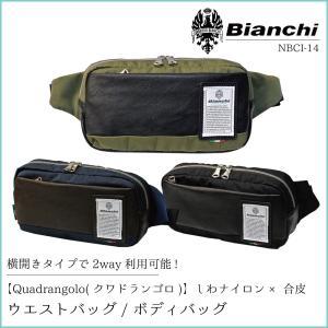 ビアンキ ウエストポーチ ボディバッグ Bianchi Quadrangolo クワドランゴロ ナイロン×合皮 ウエスト/ボディ 2wayバッグ NBCI12|luggagemarket