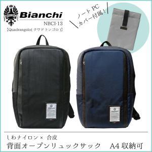 ビアンキ リュック Bianchi Quadrangolo クワドランゴロ ナイロン×合皮 デイパック 背面オープン クッションポケット付属 A4 NBCI13|luggagemarket