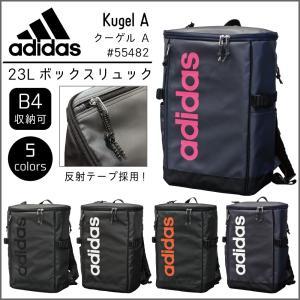 アディダス リュック ボックス型 23L adidas クーゲルA スクエア デイパック バックパック コーティング素材 B4 55482|luggagemarket
