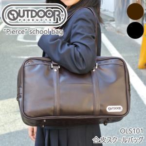 アウトドアプロダクツ スクールバッグ OUTDOOR PRODUCTS Pierce ピアース 合皮 通学かばん スクバ シングルルーム 男子 女子 A4 OLS101|luggagemarket