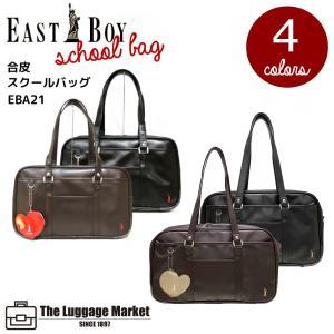 イーストボーイ スクールバッグ EASTBOY 合皮スクールバッグ 通学かばん スクバ A4対応 キーホルダー付き EBA21|luggagemarket