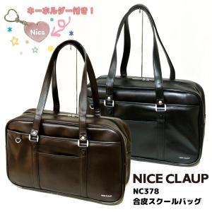 ナイスクラップ スクールバッグ NICE CLAUP 合皮スクールバッグ 通学かばん スクバ A4対応 キーホルダー付き NC378|luggagemarket