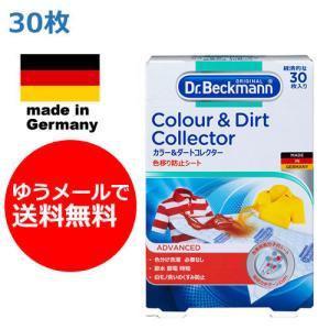 ドクターベックマン カラー&ダートコレクター 洗濯機用 色移り防止シート30枚 入り Dr. Beckman 正規輸入品