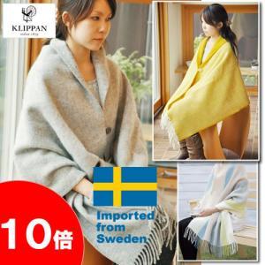商品名   KLIPPAN ストール ポケット付き eco wool  【クリッパン社 (Klip...