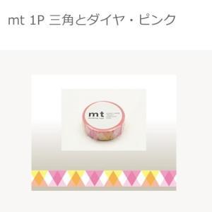 商品名  カモ井加工紙 mt 1P 三角とダイヤ・ピンク     商品番号   mt0162   ...