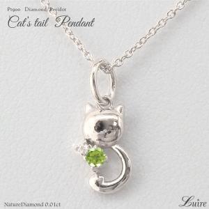 ネックレス ペリドット ネコ ペンダント 猫 キャット ネックレス プラチナ900 誕生日 プレゼント ギフト|luire-jewelry