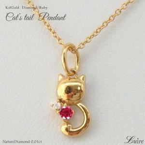 ネックレス ルビー k18ゴールド 18金 ネコ ペンダント 猫 キャット ネックレス  誕生日 プレゼント ギフト|luire-jewelry