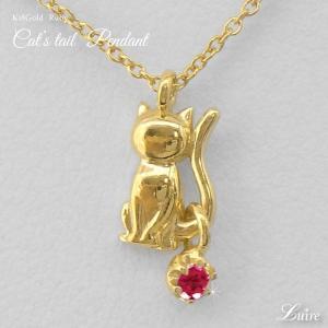 ネックレス 18金 一粒石 ネコ ペンダント ルビー 猫 キャット ネックレス k18ゴールド  誕生日 プレゼント ギフト|luire-jewelry