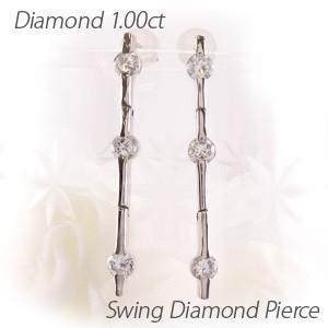ピアス プラチナ 900 ダイヤモンド スリーストーン 揺れる ロング ストレート|luire-jewelry
