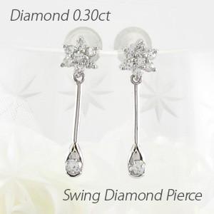 ダイヤモンド ピアス プラチナ 900 スター 星 ドロップ つゆ 揺れる|luire-jewelry