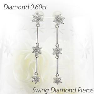 ダイヤモンド ピアス プラチナ 900 スター 星 フラワー 花 揺れる ロング ストレート|luire-jewelry