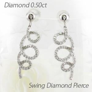 ピアス プラチナ 900 ダイヤモンド ツイスト ねじれ ループ 揺れる|luire-jewelry