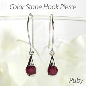 ルビー フックピアス プラチナ 900 7月 誕生石 一粒 ドロップ つゆ 揺れる アメリカン|luire-jewelry