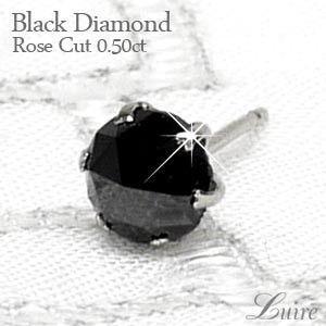ピアス片耳ピアス ローズカット ブラックダイヤモンド 0.50ct ダイヤモンドピアス 一粒石 スタッドピアス プレゼント 誕生日 プラチナ900|luire-jewelry