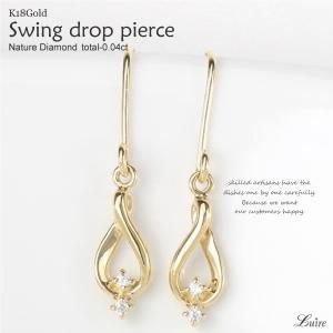 レディース ピアス ダイヤモンド フックピアス 捻り S字 つゆ型 ドロップ 揺れる k18ゴールド|luire-jewelry