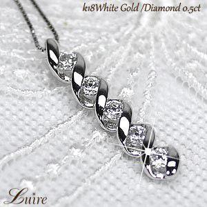 ネックレス ダイヤモンドペンダント 0.50ct K18ホワイトゴールド 天然ダイヤモンド ネックレス|luire-jewelry