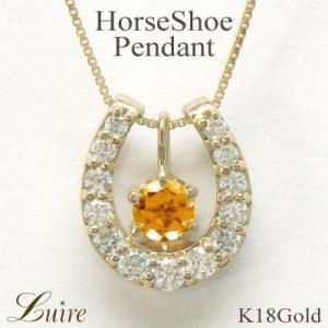 ネックレス 馬蹄 ペンダント シトリン 天然ダイヤモンド k18ゴールド ホースシュー ネックレス|luire-jewelry