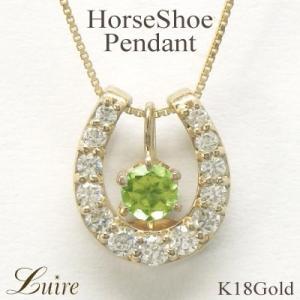 ネックレス 馬蹄 ペンダント ペリドット 天然ダイヤモンド k18ゴールド ホースシュー ネックレス|luire-jewelry