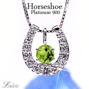 ネックレス 馬蹄 ペンダント ペリドット 天然ダイヤモンド PT900 プラチナ ホースシュー ネックレス|luire-jewelry