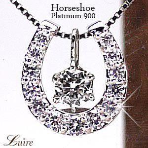 馬蹄 ネックレス プラチナ ダイヤ Pt900 天然ダイヤモンド ホースシュー  ネックレス|luire-jewelry
