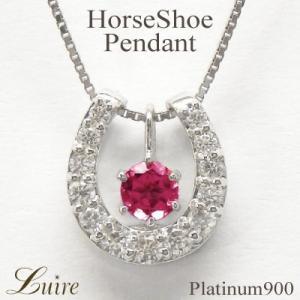 ネックレス 馬蹄 ペンダント ルビー 天然ダイヤモンド PT900 プラチナ ホースシュー ネックレス|luire-jewelry