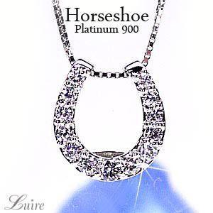 ネックレス 馬蹄 ペンダント ダイヤ プラチナ900 天然ダイヤモンド ホースシュー  ネックレス|luire-jewelry