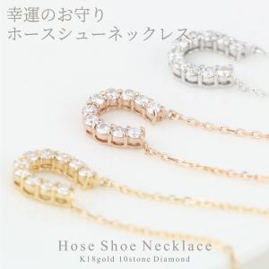 ネックレス 馬蹄 ホースシュー ペンダント 天然ダイヤモンド 0.20ct K18ゴールド ネックレス|luire-jewelry