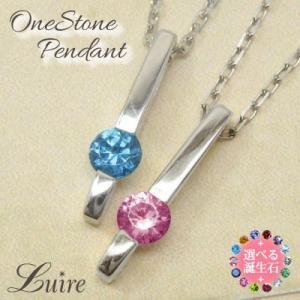 ネックレス 一粒石 ストレート カラーストーン ペンダント プラチナ900 誕生石  ネックレス 自分ご褒美 ギフト 彼女|luire-jewelry